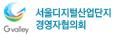 서울디지털산업단지 경영자협의회