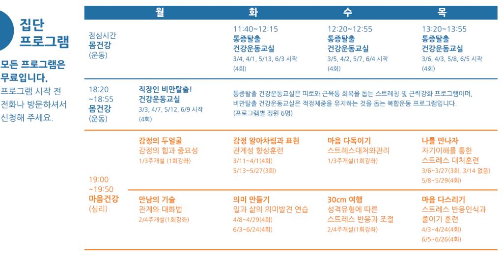 하반기 집단 프로그램 시간표